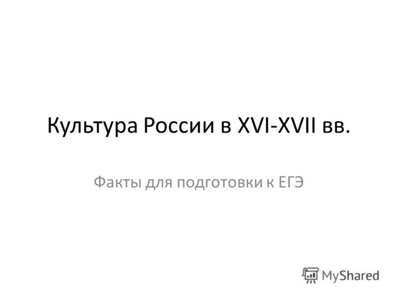 Культура России в XVI-XVII вв. Факты для подготовки к ЕГЭ