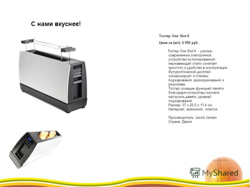 Тостер One Slot II Цена за (шт): 6 950 руб. Тостер One Slot II - ультра- современное электронное устройство из полированной нержавеющей стали сочетает простоту и удобство в эксплуатации. Футуристический дисплей сигнализирует о степени поджаривания, р