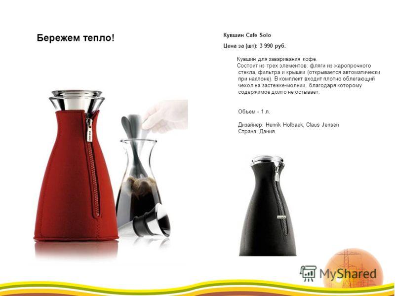 Кувшин Cafe Solo Цена за (шт): 3 990 руб. Кувшин для заваривания кофе. Состоит из трех элементов: фляги из жаропрочного стекла, фильтра и крышки (открывается автоматически при наклоне). В комплект входит плотно облегающий чехол на застежке-молнии, бл