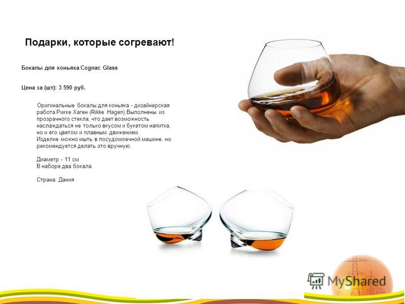 Бокалы для коньяка Cognac Glass Цена за (шт): 3 590 руб. Оригинальные бокалы для коньяка - дизайнерская работа Рикке Хаген (Rikke Hagen).Выполнены из прозрачного стекла, что дает возможность наслаждаться не только вкусом и букетом напитка, но и его ц