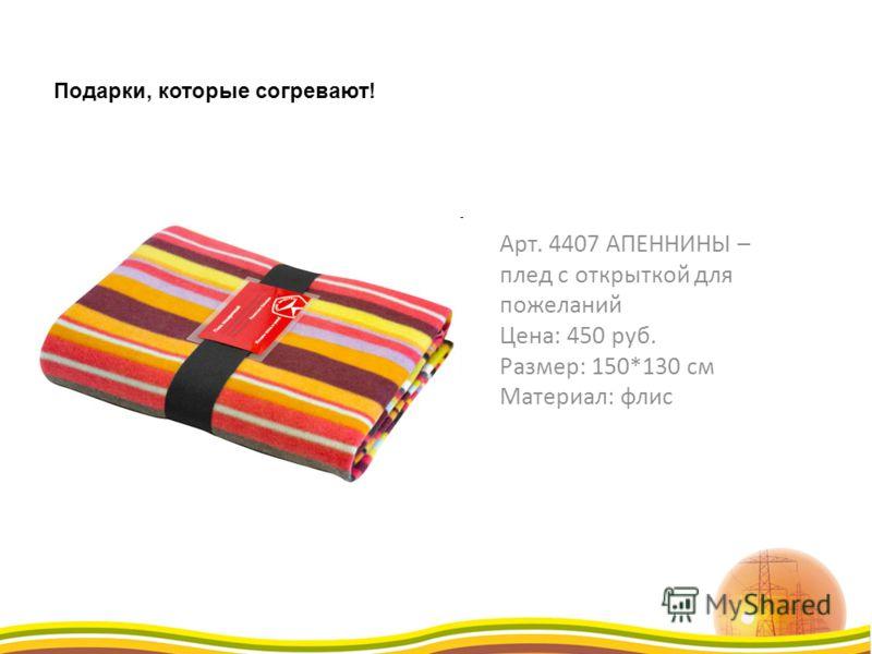 Арт. 4407 АПЕННИНЫ – плед с открыткой для пожеланий Цена: 450 руб. Размер: 150*130 см Материал: флис Подарки, которые согревают!