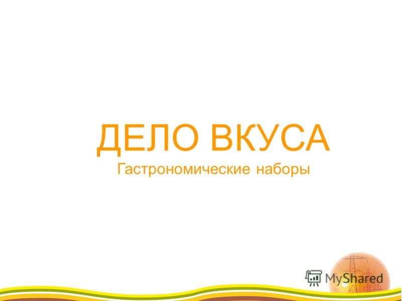 ДЕЛО ВКУСА Гастрономические наборы