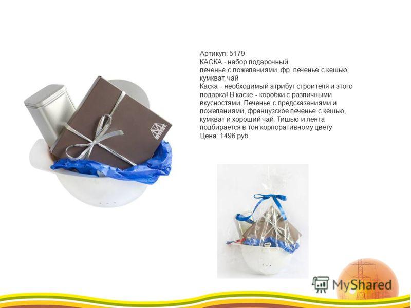 Артикул: 5179 КАСКА - набор подарочный печенье с пожеланиями, фр. печенье с кешью, кумкват, чай Каска - необходимый атрибут строителя и этого подарка! В каске - коробки с различными вкусностями. Печенье с предсказаниями и пожеланиями, французское печ