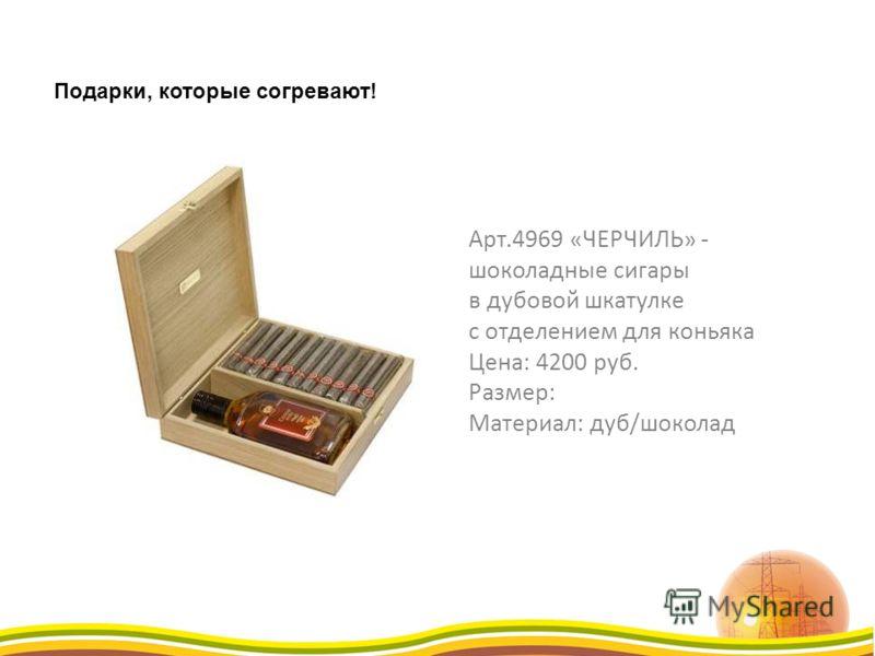 Арт.4969 «ЧЕРЧИЛЬ» - шоколадные сигары в дубовой шкатулке с отделением для коньяка Цена: 4200 руб. Размер: Материал: дуб/шоколад Подарки, которые согревают!