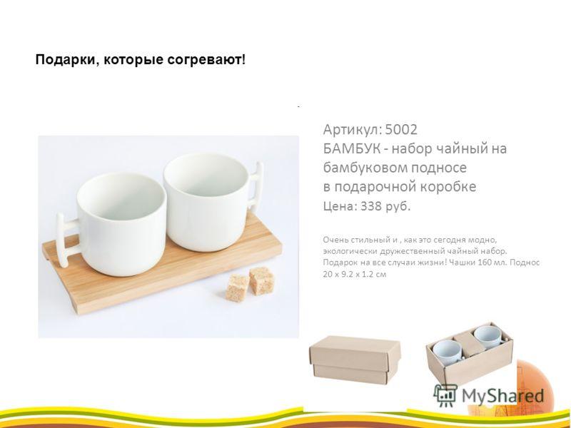 Артикул: 5002 БАМБУК - набор чайный на бамбуковом подносе в подарочной коробке Цена: 338 руб. Очень стильный и, как это сегодня модно, экологически дружественный чайный набор. Подарок на все случаи жизни! Чашки 160 мл. Поднос 20 х 9.2 х 1.2 см Подарк