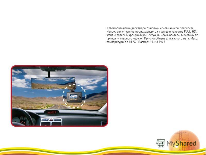 Автомобильная видеокамера с кнопкой чрезвычайной опасности Непрерывная запись происходящего на улице в качестве FULL HD. Файл с записью чрезвычайной ситуации «зашивается» в систему по принципу «черного ящика». Приспособлена для жаркого лета. Макс. те