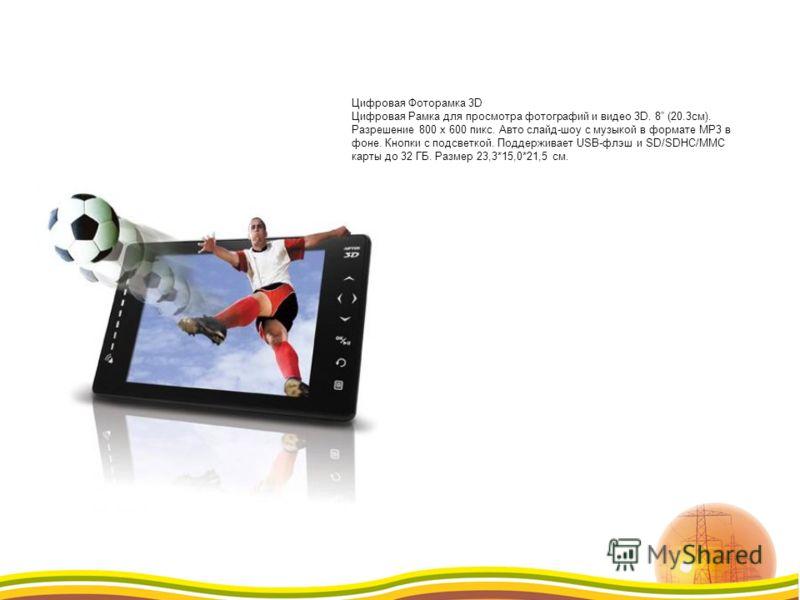 Цифровая Фоторамка 3D Цифровая Рамка для просмотра фотографий и видео 3D. 8 (20.3см). Разрешение 800 x 600 пикс. Авто слайд-шоу с музыкой в формате MP3 в фоне. Кнопки с подсветкой. Поддерживает USB-флэш и SD/SDHC/MMC карты до 32 ГБ. Размер 23,3*15,0*