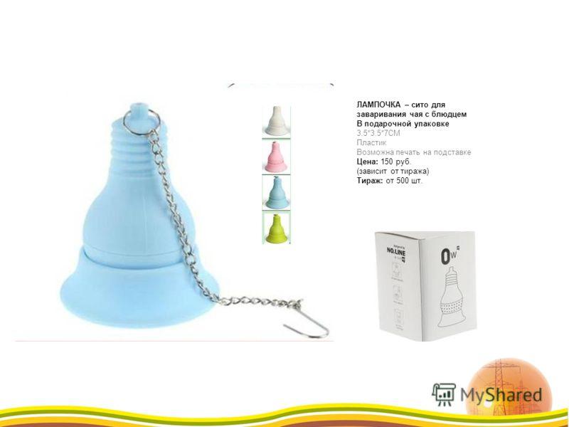 ЛАМПОЧКА – сито для заваривания чая с блюдцем В подарочной упаковке 3.5*3.5*7CM Пластик Возможна печать на подставке Цена: 150 руб. (зависит от тиража) Тираж: от 500 шт.
