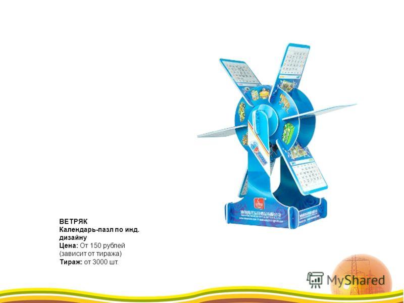 ВЕТРЯК Календарь-пазл по инд. дизайну Цена: От 150 рублей (зависит от тиража) Тираж: от 3000 шт.