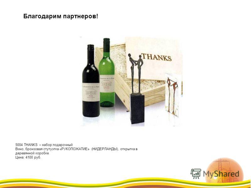5004 THANKS – набор подарочный Вино, бронзовая стутуэтка «РУКОПОЖАТИЕ» (НИДЕРЛАНДЫ), открытка в деревянной коробке Цена: 4100 руб. Благодарим партнеров!