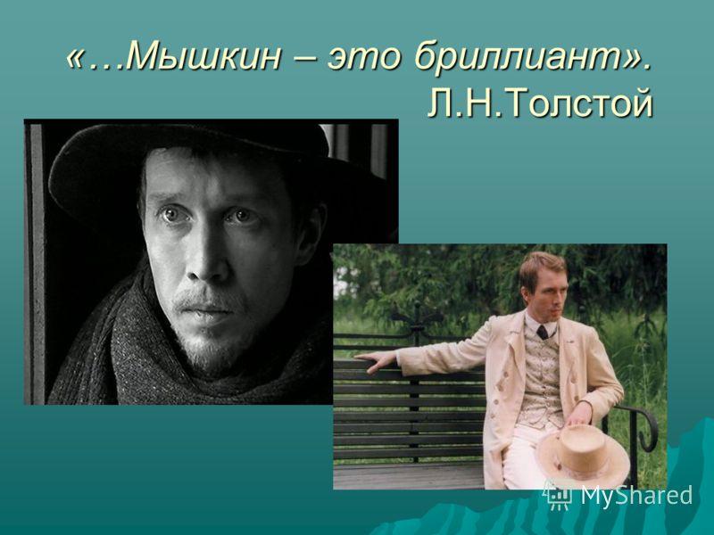 «…Мышкин – это бриллиант». Л.Н.Толстой