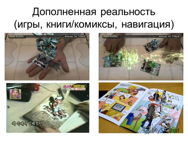 Дополненная реальность (игры, книги/комиксы, навигация)
