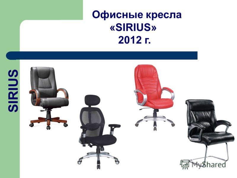 Офисные кресла «SIRIUS» 2012 г. SIRIUS