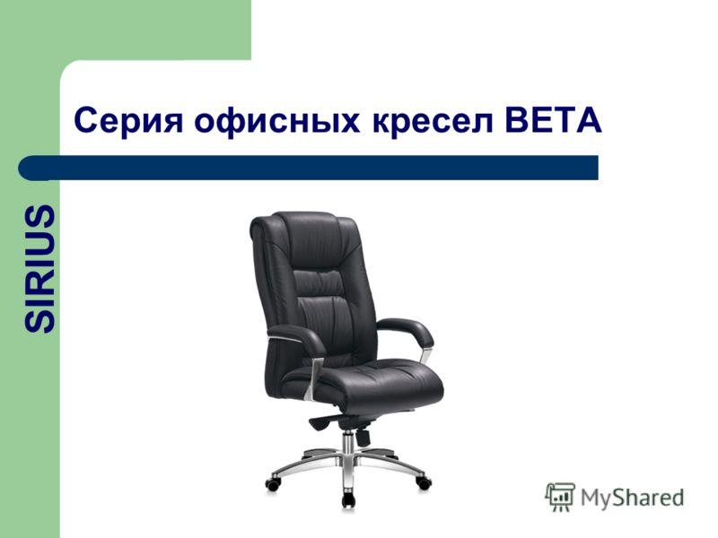 Серия офисных кресел BETA SIRIUS