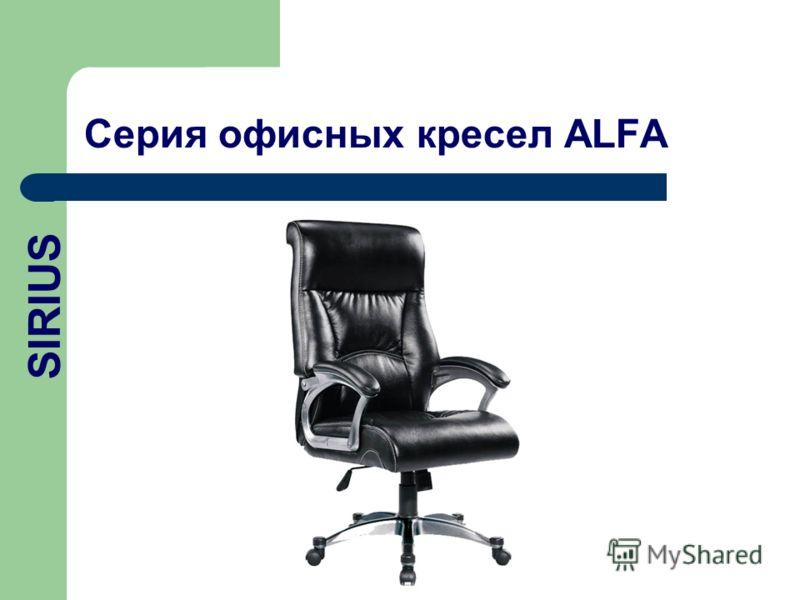 Серия офисных кресел ALFA SIRIUS