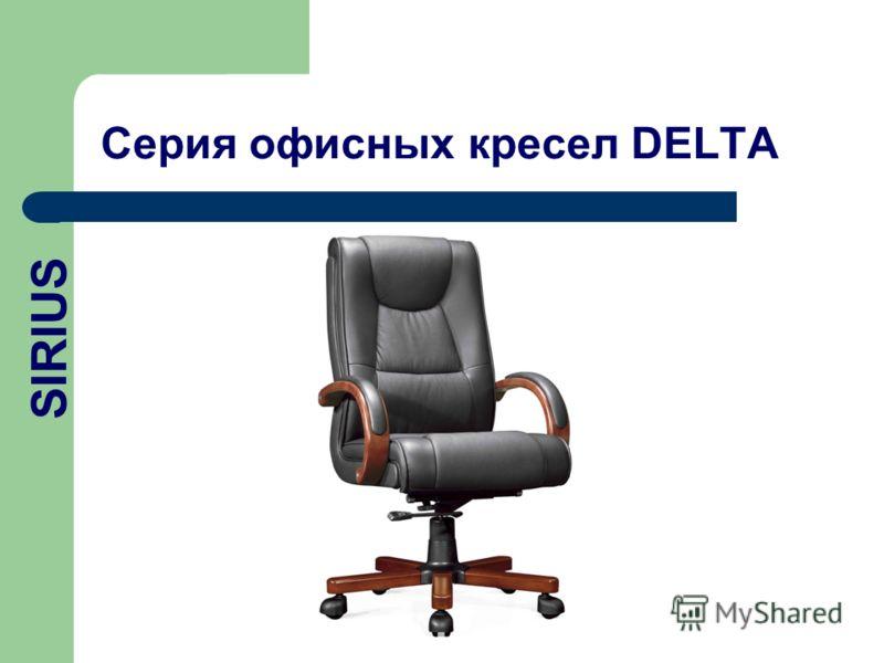 Серия офисных кресел DELTA SIRIUS