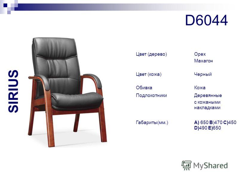 D6044 Цвет (дерево) Цвет (кожа) Обивка Орех Махагон Черный Кожа ПодлокотникиДеревянные с кожаными накладками Габариты(мм.)A) 650 B)470 C)450 D)490 E)650 SIRIUS