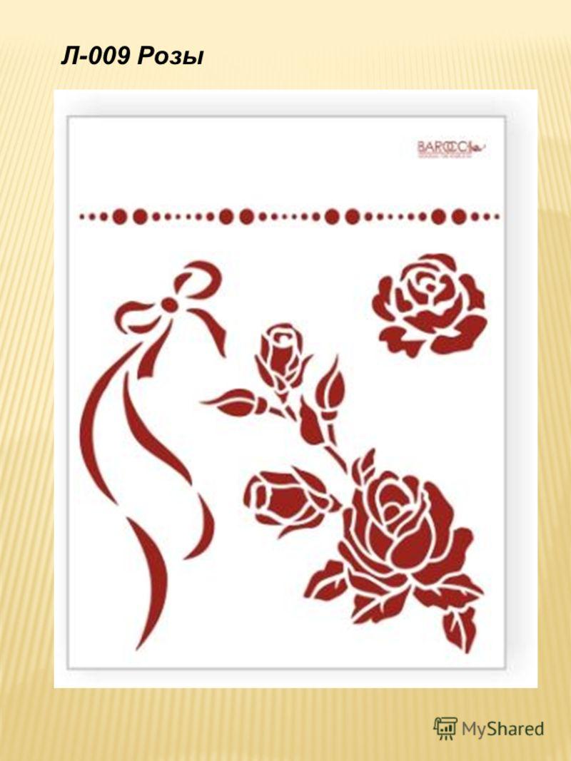 Л-009 Розы