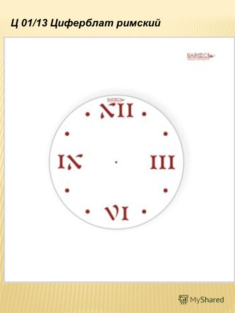 Ц 01/13 Циферблат римский