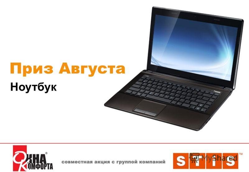 Приз Августа Ноутбук
