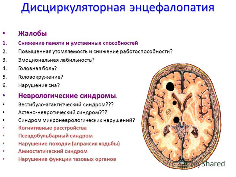 Дисциркуляторная энцефалопатия Жалобы Жалобы 1.Снижение памяти и умственных способностей 2.Повышенная утомляемость и снижение работоспособности? 3.Эмо