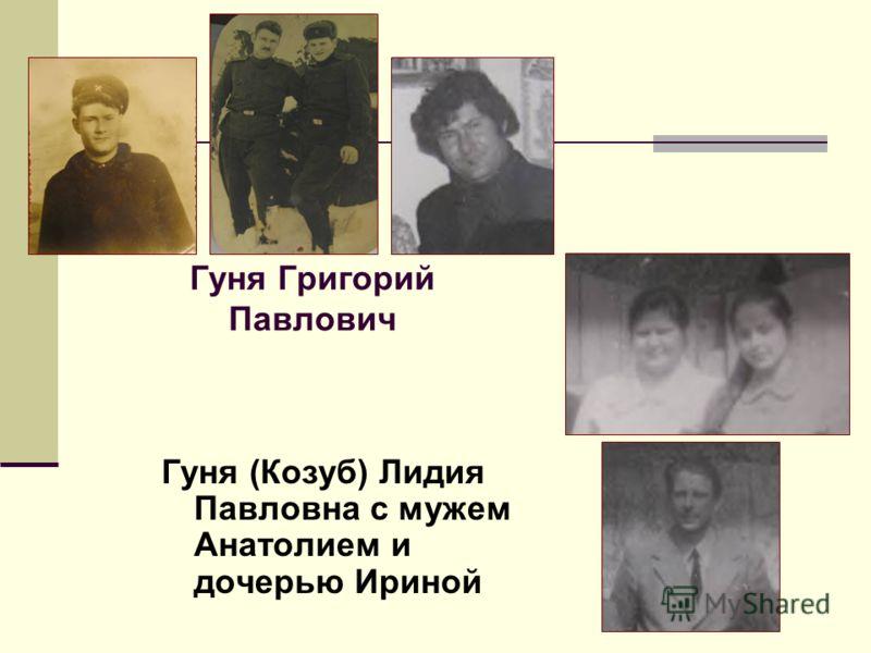 Гуня Николай Павлович Служба в армии, 1954 год г. Донбасс, 1950 год с сестрой Александрой и зятем Фёдором Отец и сын Сергей Гуня. 1976 год