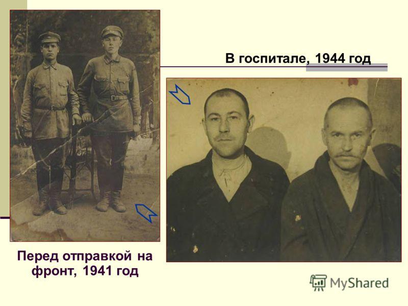 Свидетельство об окончании 1 Павловской земской начальной школы, 1918 год Братья Гуня Денис и Стефан Гуня Павел Анисимович