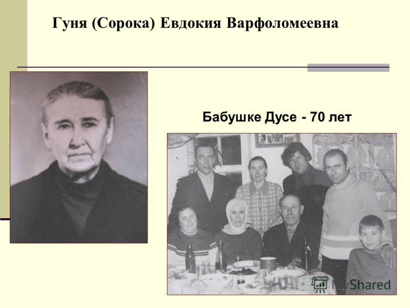 День Победы 1980 год День рождения дедушки Павла 1978 год