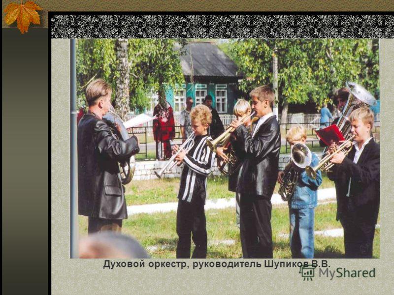 Духовой оркестр, руководитель Шупиков В.В.