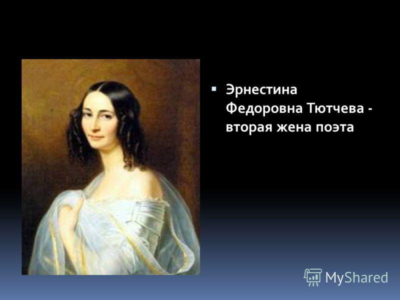 Эрнестина Федоровна Тютчева - вторая жена поэта