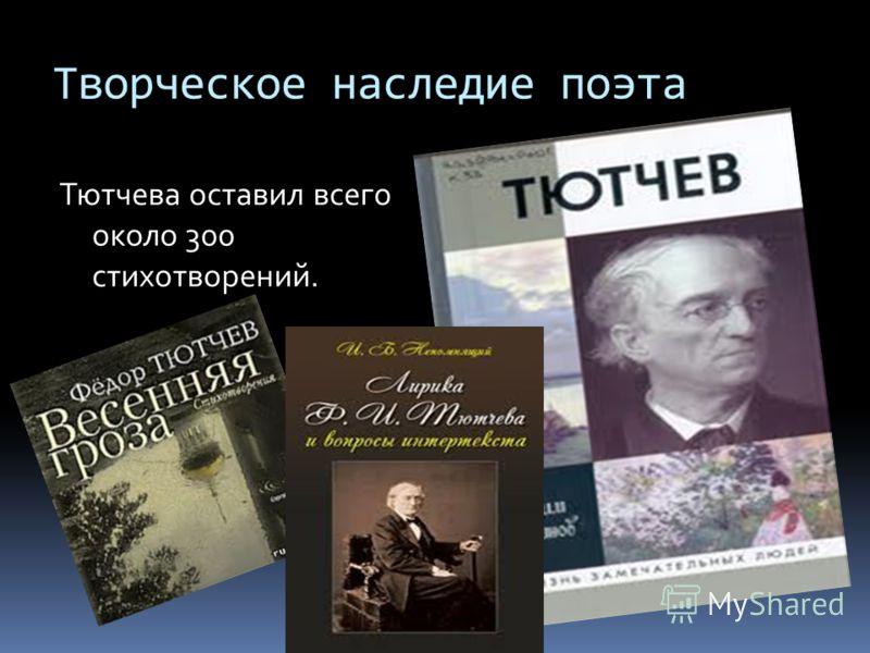 Творческое наследие поэта Тютчева оставил всего около 300 стихотворений.