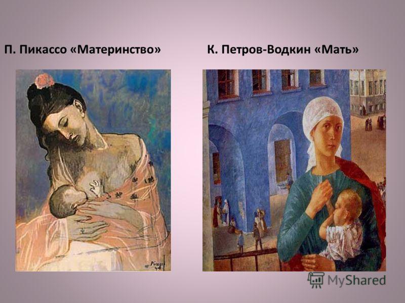П. Пикассо «Материнство» К. Петров-Водкин «Мать» «