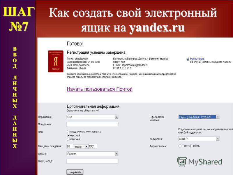 Как создать свой электронный ящик на yandex.ru ШАГ 7 ВВОДЛИЧНЫХДАННЫХ