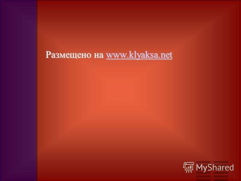 Размещено на www.klyaksa.net www.klyaksa.net