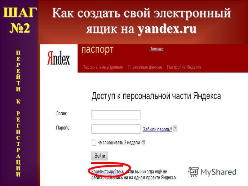 Как создать свой электронный ящик на yandex.ru ШАГ 2 ПЕРЕЙТИКРЕГИСТРАЦИИ