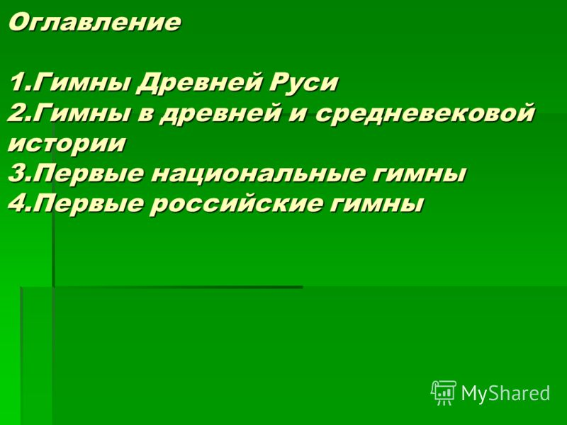 Оглавление 1.Гимны Древней Руси 2.Гимны в древней и средневековой истории 3.Первые национальные гимны 4.Первые российские гимны
