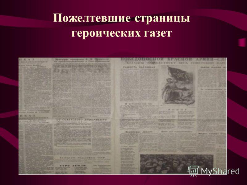 Пожелтевшие страницы героических газет