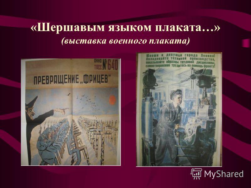 «Шершавым языком плаката…» (выставка военного плаката)