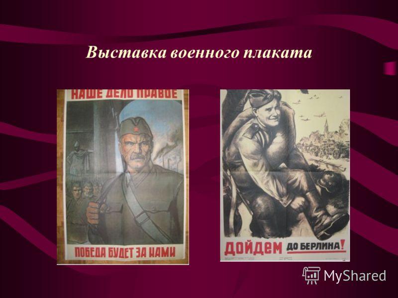Выставка военного плаката