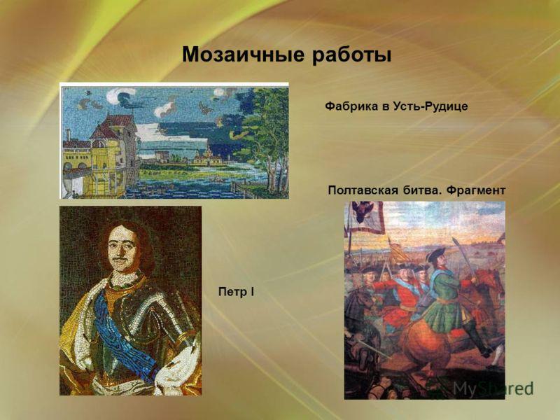 Мозаичные работы Петр I Полтавская битва. Фрагмент Фабрика в Усть-Рудице