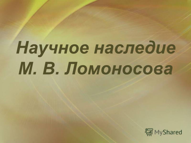 Научное наследие М. В. Ломоносова