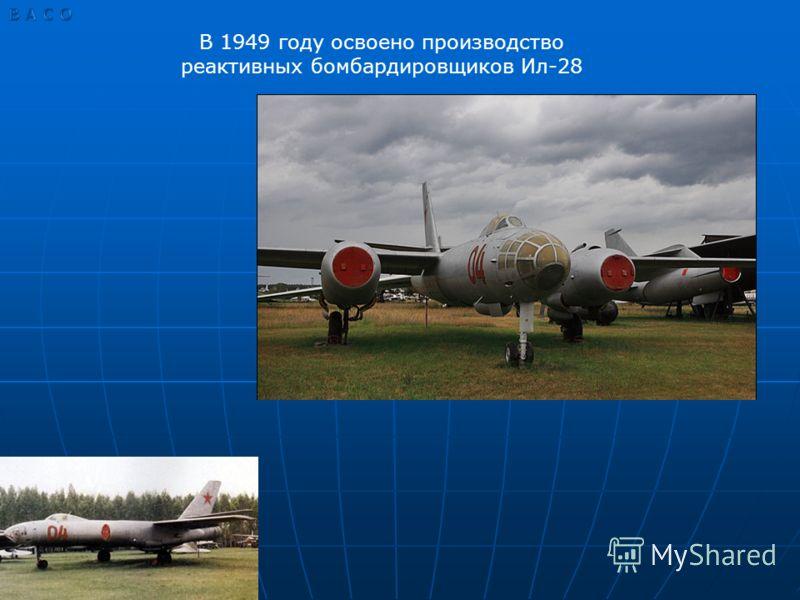 В 1949 году освоено производство реактивных бомбардировщиков Ил-28