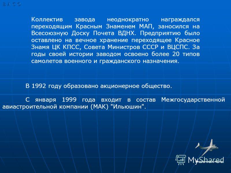 Коллектив завода неоднократно награждался переходящим Красным Знаменем МАП, заносился на Всесоюзную Доску Почета ВДНХ. Предприятию было оставлено на вечное хранение переходящее Красное Знамя ЦК КПСС, Совета Министров СССР и ВЦСПС. За годы своей истор