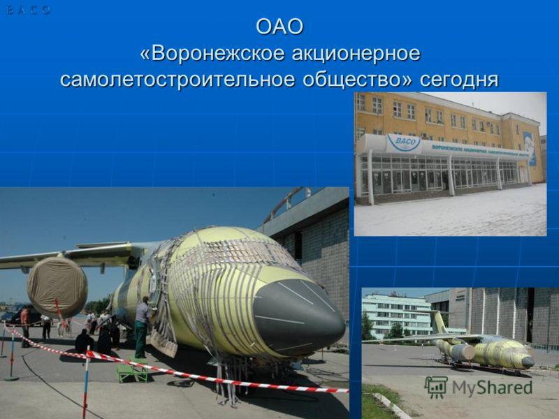 ОАО «Воронежское акционерное самолетостроительное общество» сегодня