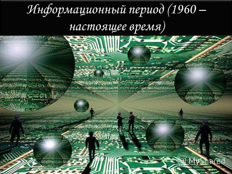 Информационный период (1960 – настоящее время)