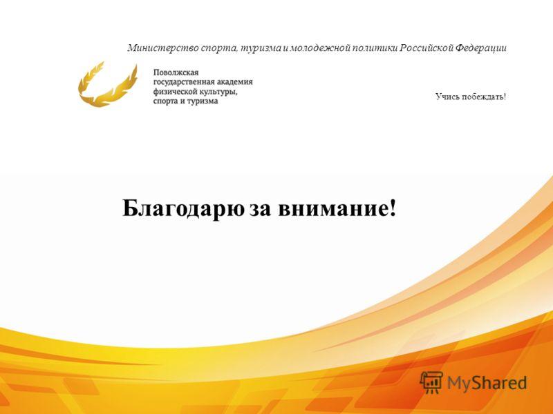 Министерство спорта, туризма и молодежной политики Российской Федерации Учись побеждать! 17 Благодарю за внимание!