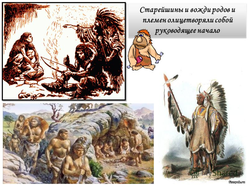 Старейшины и вожди родов и племен олицетворяли собой руководящее начало