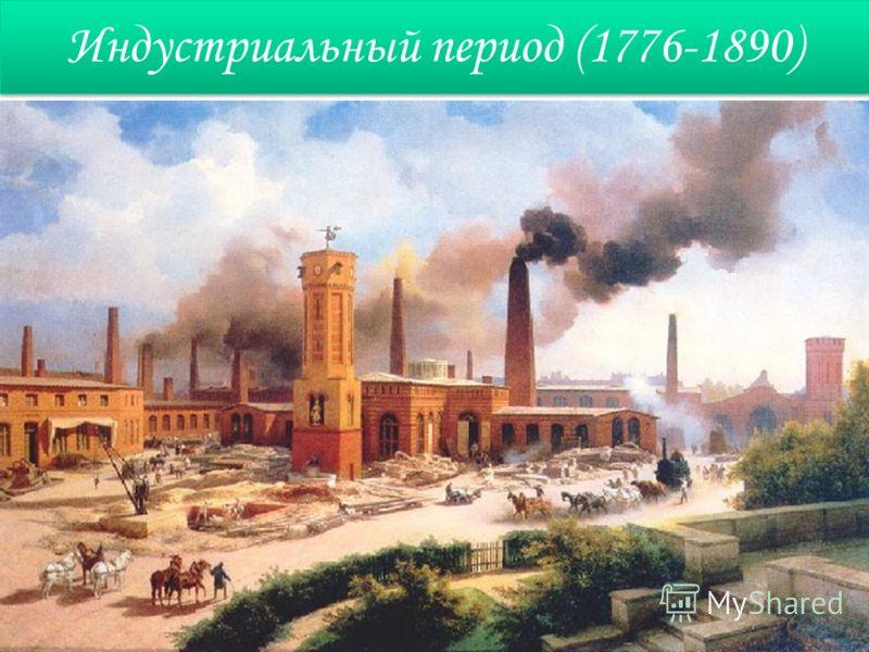 Индустриальный период (1776-1890)