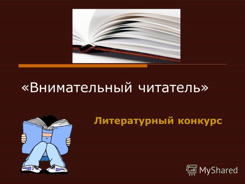 «Внимательный читатель» Литературный конкурс