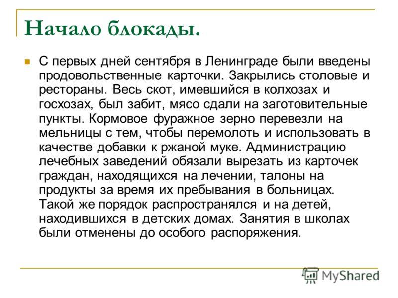 Начало блокады. С первых дней сентября в Ленинграде были введены продовольственные карточки. Закрылись столовые и рестораны. Весь скот, имевшийся в колхозах и госхозах, был забит, мясо сдали на заготовительные пункты. Кормовое фуражное зерно перевезл